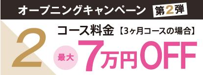 POINT2 オープンキャンペーン入会金無料